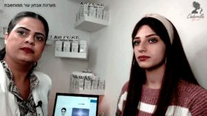 אבחון ממוחשב לעור הפנים